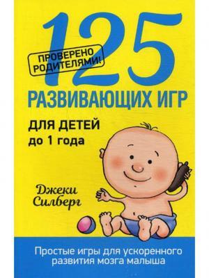 125 развивающих игр для детей до 1 года Попурри. Цвет: белый