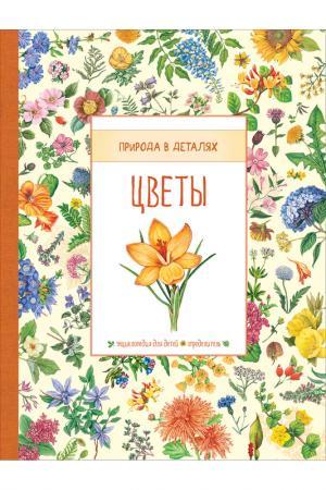 Цветы. Природа в деталях Росмэн. Цвет: оранжевый
