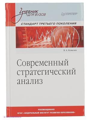 Современный стратегический анализ: Учебник для вузов. Стандарт 3-го поколения ПИТЕР. Цвет: белый