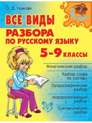 Все виды разбора по русс.яз 5-9 кл ИД ЛИТЕРА. Цвет: белый