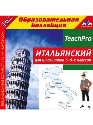 1С:Образовательная коллекция. Итальянский для школьников 5-9-х классов 1С-Паблишинг. Цвет: белый
