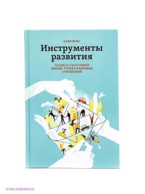 Инструменты развития Издательство Манн, Иванов и Фербер. Цвет: светло-голубой