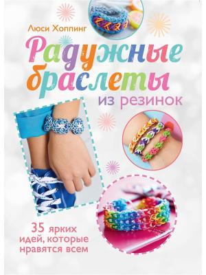 Радужные браслеты из резинок Хоббитека. Цвет: белый, голубой, розовый