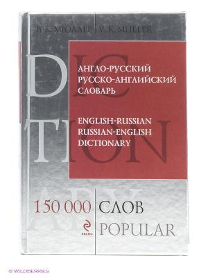 Англо-русский русско-английский словарь. 150 000 слов Эксмо. Цвет: белый, голубой