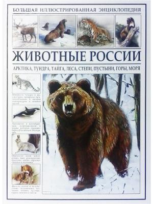 БИЭ. Животные России Издательство СЗКЭО. Цвет: белый