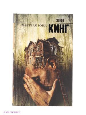 Мертвая зона Издательство АСТ. Цвет: коричневый