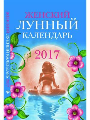 Женский лунный календарь 2017 Феникс. Цвет: белый