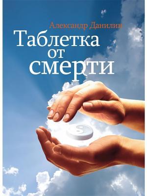 Таблетка от смерти (офсет) Издательство Исолог. Цвет: белый