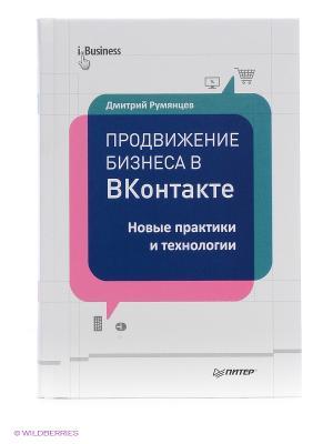 Продвижение бизнеса в ВКонтакте. Новые практики и технологии ПИТЕР. Цвет: лиловый, кремовый, темно-синий
