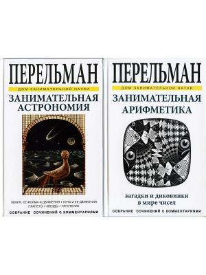 Комплект.Перельман.Занимательные науки №2 (2 книги) Издательство СЗКЭО. Цвет: белый