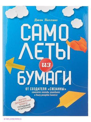 Самолеты из бумаги Издательство Манн, Иванов и Фербер. Цвет: синий