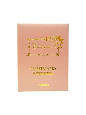 Именная обложка для свидетельства о рождении Екатерина г.Москва Dream Service. Цвет: розовый