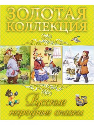 Золотая коллекция. Русские народные сказки Проф-Пресс. Цвет: желтый