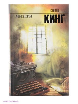 Мизери Издательство АСТ. Цвет: коричневый