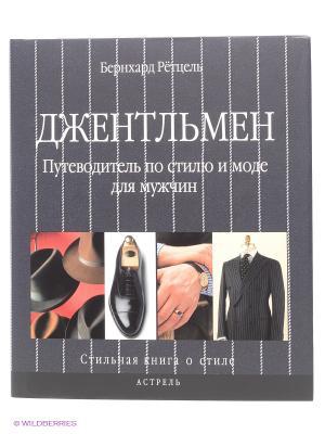 Джентльмен. Путеводитель по стилю и моде для мужчин Издательство АСТ. Цвет: серый