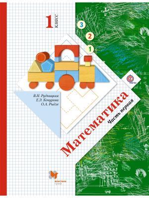 Математика. В 2 частях. 1 кл. Учебник. Издание. 5 Вентана-Граф. Цвет: белый