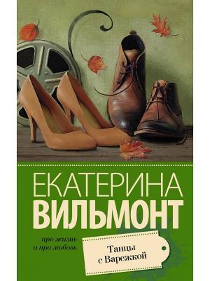 Танцы с Варежкой Издательство АСТ. Цвет: белый