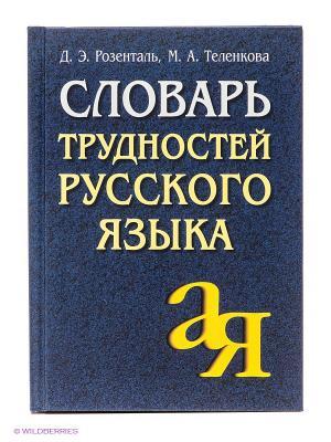 Словарь трудностей русского языка АЙРИС-пресс. Цвет: темно-синий