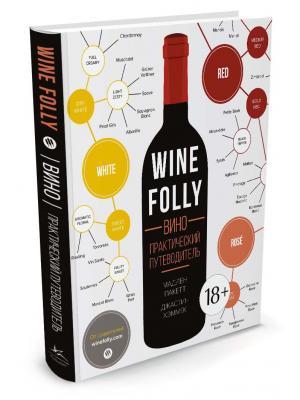Wine Folly. Вино. Практический путеводитель Издательство КоЛибри. Цвет: белый