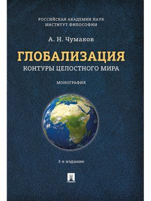 Глобализация. Контуры целостного мира. Монография.-3-е изд. Проспект. Цвет: белый