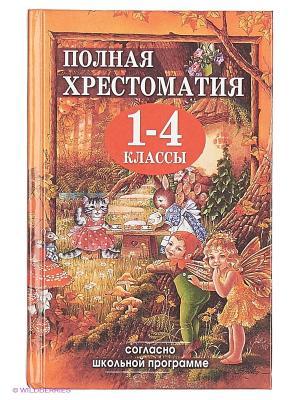 Полная хрестоматия для 1-4 классов согласно школьной программе (офсет) Издательство Дом славянской книги. Цвет: красный