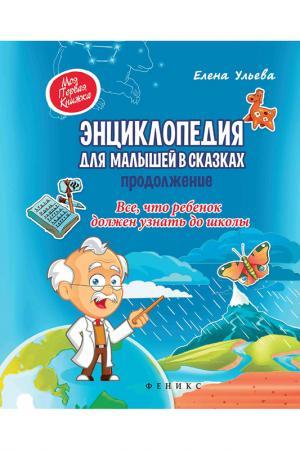 Энциклопедия для малышей ФЕНИКС. Цвет: белый