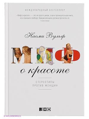 Миф о красоте: Стереотипы против женщин Альпина нон-фикшн. Цвет: белый