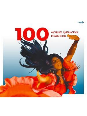 100 лучших цыганских романсов (компакт-диск MP3) RMG. Цвет: прозрачный