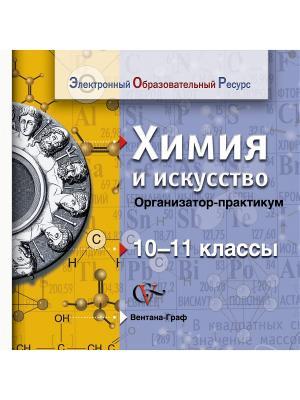 Химия и искусство. Электронный образовательный ресурс. 10-11 кл. Вентана-Граф. Цвет: белый