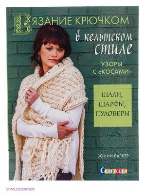Вязание крючком в кельтском стиле. Узоры с косами КОНТЭНТ. Цвет: белый