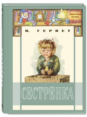 Сестрёнка Энас-Книга. Цвет: серо-зеленый