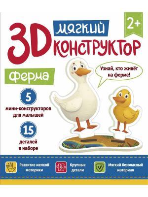 Мягкий 3D-конструктор. Ферма Феникс-Премьер. Цвет: белый
