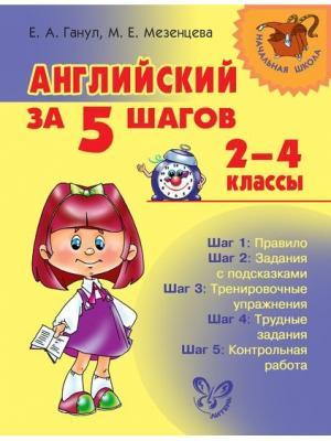 Английский за 5 шагов 2-4 классы ИД ЛИТЕРА. Цвет: бежевый