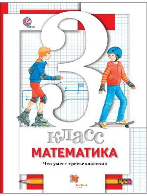 Математика. 3 класс.Что умеет третьеклассник Вентана-Граф. Цвет: белый