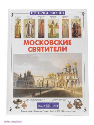 Московские святители (твердый переплет/История России) Белый город. Цвет: белый
