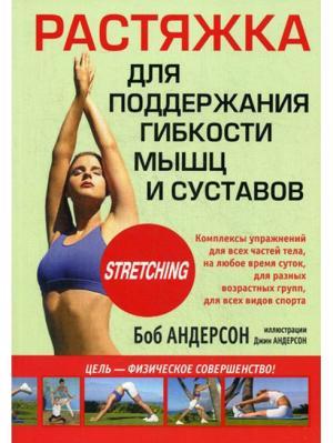 Растяжка для поддержания гибкости мышц и суставов. 4-е изд Попурри. Цвет: белый