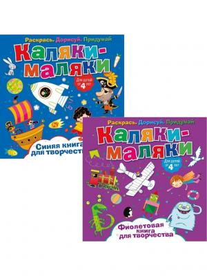 Каляки-маляки. Развивающие книги. Бандл №4 НД плэй. Цвет: синий, фиолетовый