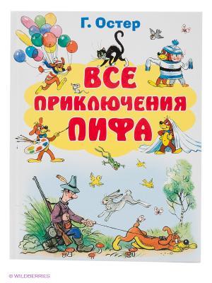 Все приключения Пифа Издательство АСТ. Цвет: белый, голубой