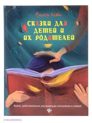 Сказки для детей и их родителей. Книга, действительно улучшающая отношения в семье! Феникс-Премьер. Цвет: коричневый, синий