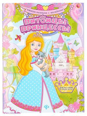 Питомцы принцессы: книжка-раскраска Феникс-Премьер. Цвет: белый