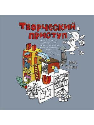 Творческий приступ Издательство Манн, Иванов и Фербер. Цвет: белый