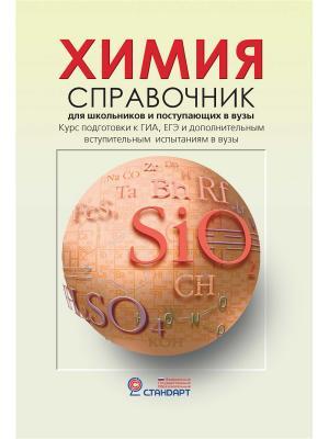 Химия. Справочник для школьников и поступающих в вузы АСТ-Пресс. Цвет: салатовый