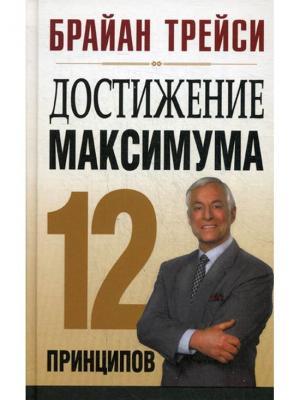 Достижение максимума: 12 принципов. 6-е изд Попурри. Цвет: белый