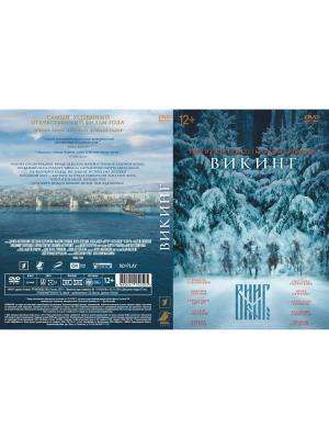 Викинг (2016). Версия 12+ DVD-video (DVD-box) НД плэй. Цвет: серо-голубой, красный