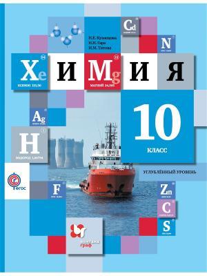 Химия. Углубленный уровень. 10 кл. Учебник. Изд. 4 Вентана-Граф. Цвет: белый
