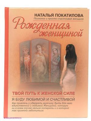 Рожденная женщиной Издательство АСТ. Цвет: бежевый