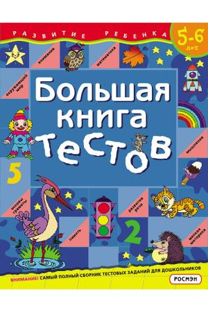 Большая книга тестов. 5-6 лет Росмэн. Цвет: none