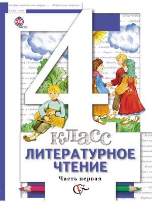 Литературное чтение. В 3 частях. 4 кл. Учебник. Издание. 2 Вентана-Граф. Цвет: белый