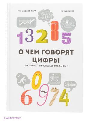 О чем говорят цифры. Как понимать и использовать данные Издательство Манн, Иванов Фербер. Цвет: белый, серый