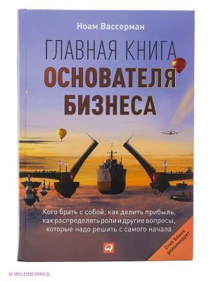 Главная книга основателя бизнеса Альпина Паблишер. Цвет: сиреневый, оранжевый
